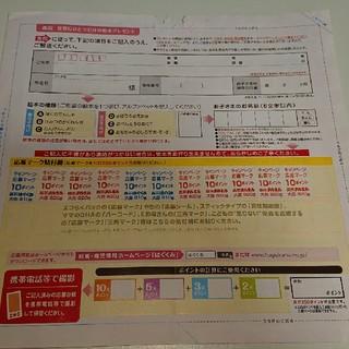 モリナガニュウギョウ(森永乳業)の森永 ミルク ポイント 110点分(その他)