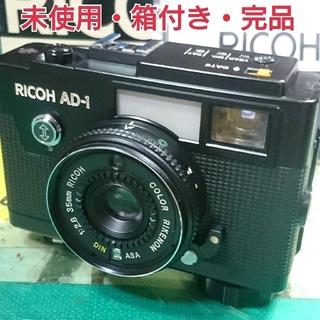 RICOH - 【昭和レトロ】RICOH AD-1  稀少 未使用品 カメラ