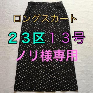 ニジュウサンク(23区)のノリ様専用 23区 ロングスカート 花柄 13号(ロングスカート)