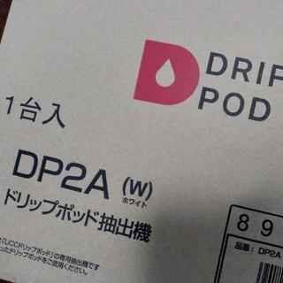 ユーシーシー(UCC)の新品 UCC ドリップポッド 抽出機 ホワイト DP2A コーヒー(コーヒーメーカー)