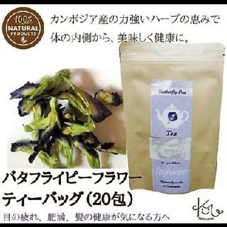 バタフライピー 20包(健康茶)