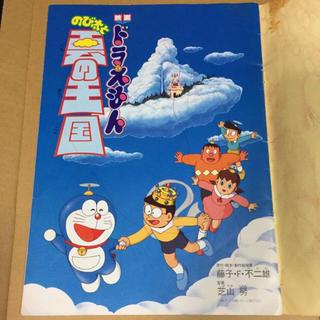 ショウガクカン(小学館)のドラえもん映画 雲の王国 パンフレット(印刷物)