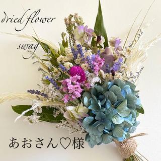 ドライフラワー 秋色紫陽花 パンパスグラス スワッグ フラワーラック セット(ドライフラワー)