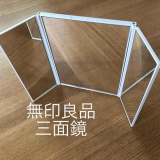 ムジルシリョウヒン(MUJI (無印良品))の無印良品 三面鏡 (卓上ミラー)