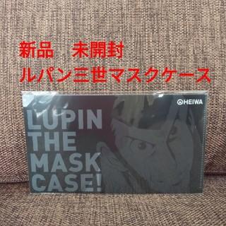 ルパン 三世 マスクケース 2枚 新品 未使用 未開封 非売品