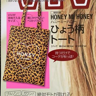 ハニーミーハニー(Honey mi Honey)のHONEY MI HONEY × ViVi コラボ ひょう柄トートバッグ(トートバッグ)