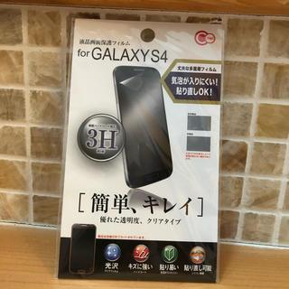ギャラクシー(Galaxy)のGALAXY S4 保護フィルム(保護フィルム)