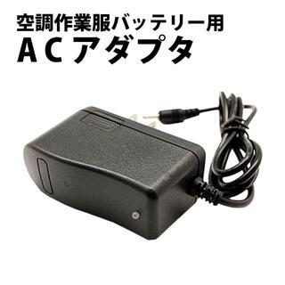 空調 作業服 バッテリー アダプター 電源コード 互換品 空調服 充電器(その他)