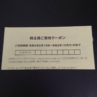 キムラタン(キムラタン)のキムラタン★株主優待★クーポンキー(ショッピング)