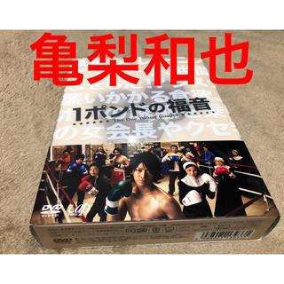 カトゥーン(KAT-TUN)の【亀梨和也】1ポンドの福音 DVD-BOX(TVドラマ)
