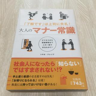 宝島社 - 宝島社 大人のマナー常識 トキオナレッジ