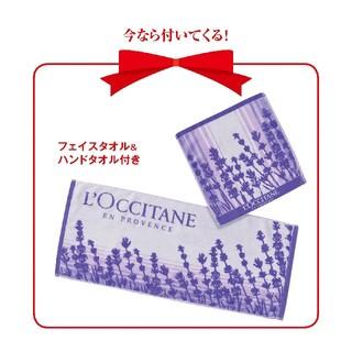 ロクシタン(L'OCCITANE)のロクシタンL'OCCITANE ノベルティー フェイスタオル&ハンドタオル(ノベルティグッズ)