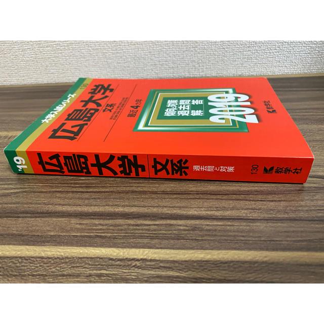 赤本 大学受験 広島大学 文系 2019 エンタメ/ホビーの本(語学/参考書)の商品写真