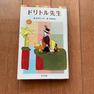 ドリトル先生(絵本/児童書)