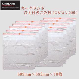 コストコ(コストコ)の【着払い】KS カークランド ひも付きごみ袋 13ガロン 49L×10枚(その他)