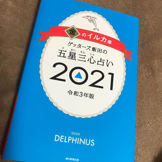 2021 金のイルカ