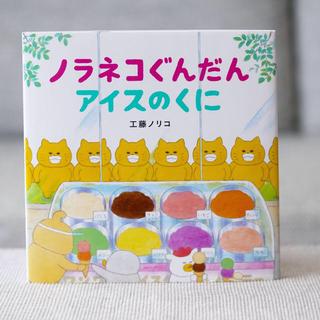 ハクセンシャ(白泉社)の【人気!】ノラネコぐんだん 絵本 アイスのくに(絵本/児童書)