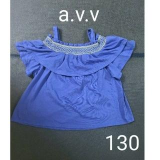 アーヴェヴェ(a.v.v)のa.v.v アーヴェヴェ 半袖 130(Tシャツ/カットソー)