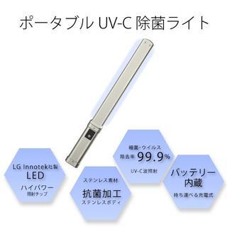 ポータブル 除菌 UV ライト 照射 スティック UVライト 紫外線 マスク除菌(その他)