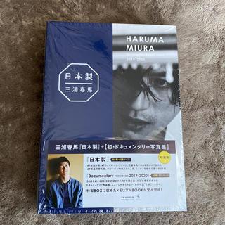 ワニブックス(ワニブックス)の三浦春馬 フォトブック PHOTOBOOK 日本製(アート/エンタメ)