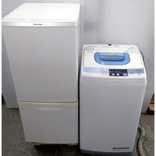 Panasonic - 生活家電セット 冷蔵庫 パナソニック 洗濯機 スリムコンパクト ひとり暮らしに