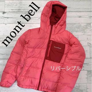 モンベル(mont bell)のモンベル リバーシブル ダウンジャケット(ダウンジャケット)