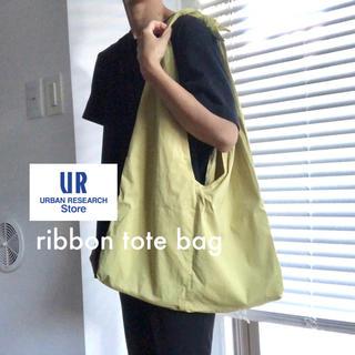 センスオブプレイスバイアーバンリサーチ(SENSE OF PLACE by URBAN RESEARCH)のリボン トートbag(トートバッグ)