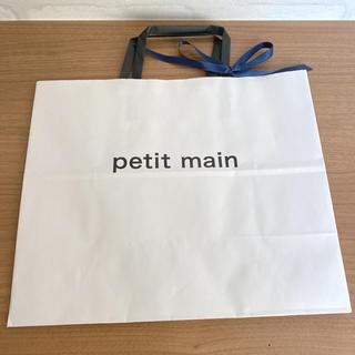プティマイン(petit main)のpetit  main ショッパー(ショップ袋)