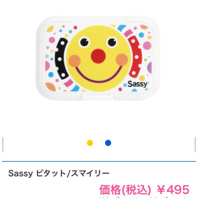 Sassy(サッシー)のおしりふきのフタ キッズ/ベビー/マタニティのおむつ/トイレ用品(ベビーおしりふき)の商品写真