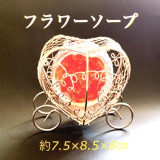 ♫フラワーソープ(XL) ワイヤーケース入り(インテリア雑貨)