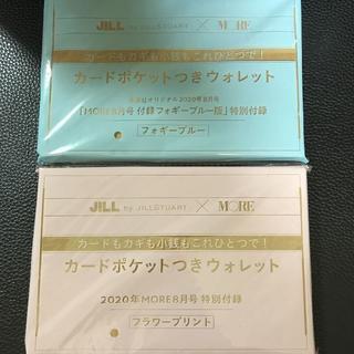 ジルバイジルスチュアート(JILL by JILLSTUART)のMORE 8月 付録 ジル バイ ジルスチュアート カードポケット付ウォレット(ファッション)
