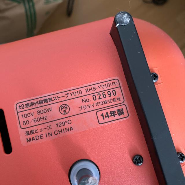 ±0(プラスマイナスゼロ)のお値下げ中 プラマイゼロ 暖房機器 スマホ/家電/カメラの冷暖房/空調(電気ヒーター)の商品写真