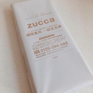 ズッカ(ZUCCa)の大人のおしゃれ手帖 9月号付録 ZUCCa 晴雨兼用 一級遮光傘(傘)