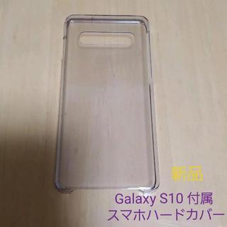 ギャラクシー(Galaxy)のGalaxy ギャラクシー S10 付属 スマホカバー(スマホケース)