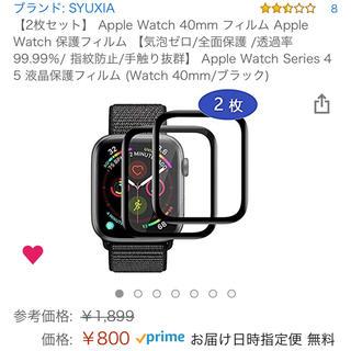 アップルウォッチ(Apple Watch)の Apple Watch 40mm フィルム(保護フィルム)