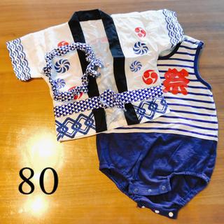 アカチャンホンポ(アカチャンホンポ)のお祭りハッピ ロンパース 鉢巻き付き! 80(甚平/浴衣)