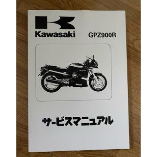 カワサキ(カワサキ)のサービスマニュアル カワサキ KAWASAKI GPZ900R(カタログ/マニュアル)
