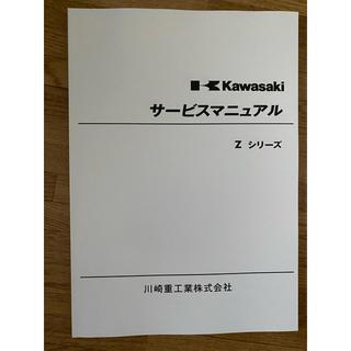 カワサキ(カワサキ)の☆Zシリーズ☆サービスマニュアル 送料無料 Z1 Z2(カタログ/マニュアル)