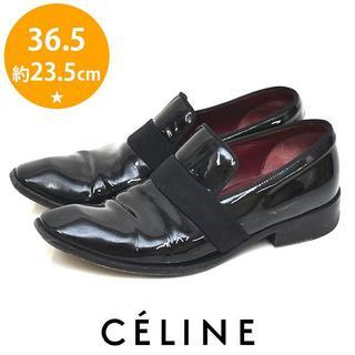 セリーヌ(celine)のセリーヌ オペラシューズ ローファー 革靴 36.5(約23.5cm)(ローファー/革靴)
