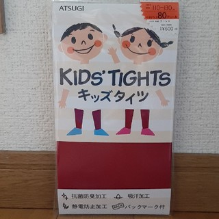 Atsugi - キッズタイツ 110〜130 赤 【新品未開封】