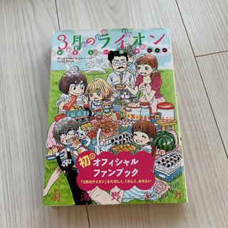 ハクセンシャ(白泉社)の3月のライオンおさらい読本 初級編(青年漫画)