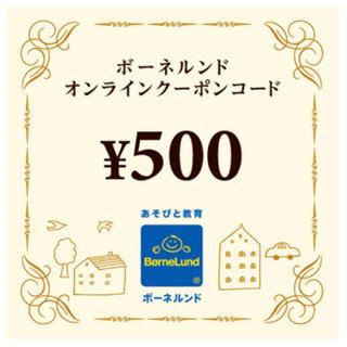 ボーネルンド(BorneLund)のボーネルンド クーポン 500円分(ショッピング)