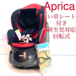 アップリカ*新生児対応/回転式チャイルドシート*平らなベッド*赤黒ディアターン