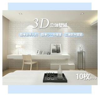 10枚★3D壁紙 レンガ ウォールステッカー 極厚6mm クッションシート(その他)