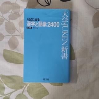オウブンシャ(旺文社)の入試に出る漢字と語彙2400 出る順2400 〔新装版〕(語学/参考書)