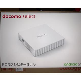 エヌティティドコモ(NTTdocomo)の未使用ドコモテレビターミナル(その他)