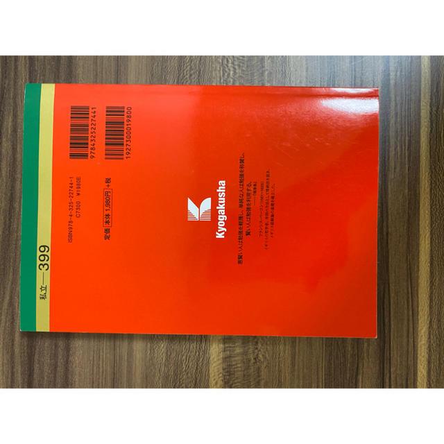 赤本 明治大学 法学部 2019 エンタメ/ホビーの本(語学/参考書)の商品写真