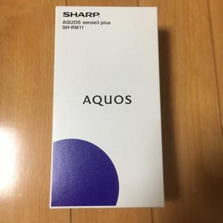 アクオス(AQUOS)の【新品・未開封】AQUOS sense3 plus simフリー(スマートフォン本体)