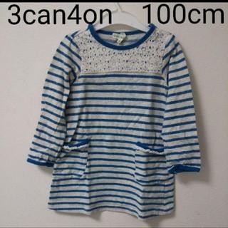 サンカンシオン(3can4on)の3can4on 100 3カン4オン 長袖ワンピース ボーダーワンピース(ワンピース)