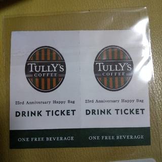 タリーズコーヒー(TULLY'S COFFEE)のタリーズコーヒードリンクチケット2枚。(フード/ドリンク券)